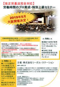 大阪開催!労働時間のプロ育成・特別上級セミナー3日目 @ エル・おおさか