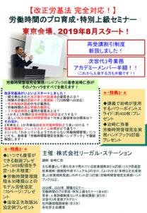 東京開催!労働時間のプロ育成・特別上級セミナー1日目 @ 中央労働基準協会支部貸しホール