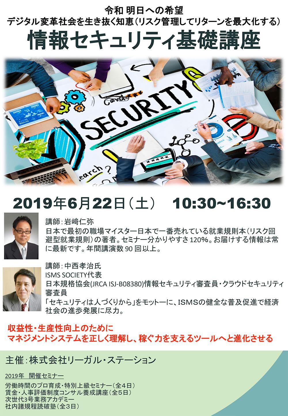 情報セキュリティ基礎講座【公開講座】 @ 中央労働基準協会支部ホール