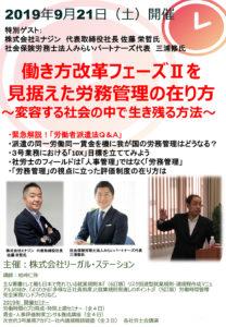 働き方改革フェーズⅡを見据えた労務管理の在り方 @ 公益社団法人東京労働基準協会連合会 中央労働基準協会支部ホール