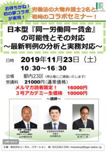 日本型「同一労働同一賃金」の可能性とその対応 〜最新判例の分析と実務対応〜